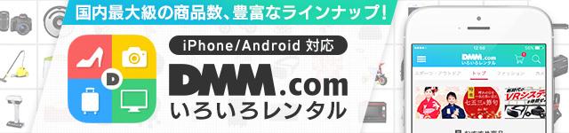 iPhone/Android 対応 DMM.com いろいろレンタル