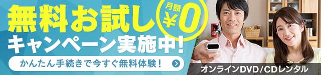 オンラインDVD/CDレンタル 無料お試しキャンペーン実施中!
