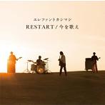 エレファントカシマシ/RESTART/今を歌え