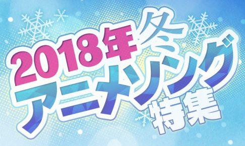 2018年 冬アニメ主題歌一覧