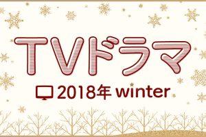 2018年冬ドラマ