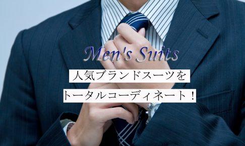 メンズスーツレンタル~おすすめパーティーコーデ特集