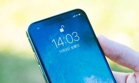 スマホの基礎知識「第2回 iPhoneのセキュリティ機能について」