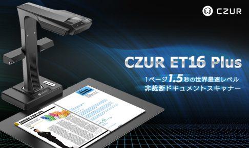 CZUR ET16 Plusがレンタル開始!