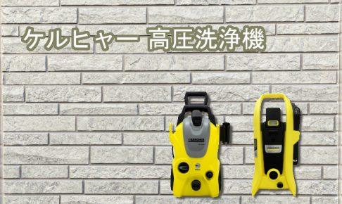 ケルヒャー 高圧洗浄機を比較!選び方と注意点